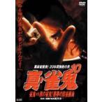 真・雀鬼10 DVD