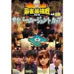 麻雀最強戦2016 サイバーエージェントカップ 上巻 [DVD]