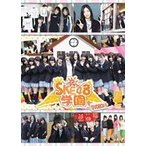 SKE48学園 DVD-BOX II DVD