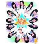 SKE48学園 DVD-BOX III [DVD]