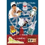 モテ福 DVD