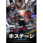 ホステージ 人質奪還作戦 DVD