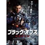 ブラック・オプス 超極秘任務 DVD