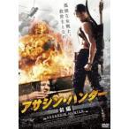 アサシン・ハンター 前編 DVD