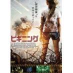 ビギニング DVD