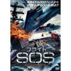 フライトSOS ロスト・イン・ザ・パシフィック DVD