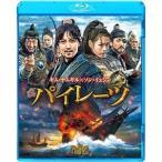 パイレーツ Blu-ray