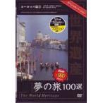 世界遺産夢の旅100選 スペシャルバージョン ヨーロッ