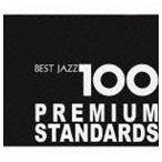 新ベスト・ジャズ100〜プレミアム・スタンダーズ(HQCD) CD