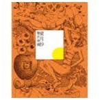 椎名林檎/蜜月抄(通常盤) CD