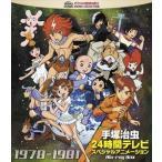 手塚治虫 24時間テレビ スペシャルアニメーションBlu-ray BOX 1978-1981 Blu-ray