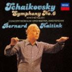 ベルナルト・ハイティンク(cond)/チャイコフスキー: 交響曲第6番≪悲愴≫(SHM-CD) CD