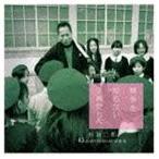 杉田二郎/戦争を知らない子供たちへ CD