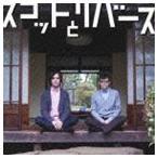 Scott & Rivers/スコット と リバース(通常盤) CD