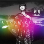宇徳敬子/新月〜Rainbow〜(CD+DVD) CD