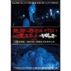 絶対に行ってはいけない心霊スポット Vol.2 DVD