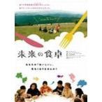 Yahoo!ぐるぐる王国 ヤフー店未来の食卓 DVD