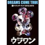 DREAMS COME TRUE/裏ドリワンダーランド 2012/2013(通常盤) DVD