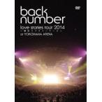 "back number/""love stories tour 2014〜横浜ラブストーリー2〜""(通常版) DVD"