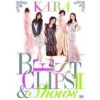 KARA/KARA BEST CLIPS II & SHOWS(初回限定盤) [DVD]画像