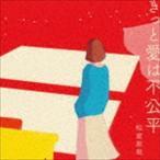 松室政哉 / きっと愛は不公平(初回限定盤/CD+DVD) [CD]