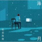 松室政哉 / 海月 [CD]