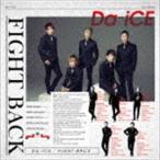 Da-iCE/FIGHT BACK(通常盤) CD