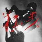 宮本浩次 / 宮本、独歩。(初回限定612バースデーライブatリキッドルーム盤/CD+DVD) [CD]