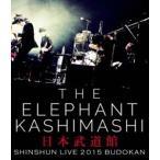 エレファントカシマシ新春ライブ2015 in 日本武道館 Blu-ray