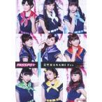 ぱすぽ☆/夏空HANABI フェス LIVE DVD DVD