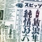 スピッツ/放浪隼純情双六 Live 2000‐2003 DVD