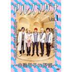 アルスマグナ 〜半熟男子の野望〜 Vol.1 DVD