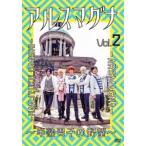 アルスマグナ 〜半熟男子の野望〜 Vol.2 DVD