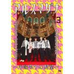 アルスマグナ 〜半熟男子の野望〜 Vol.3 DVD