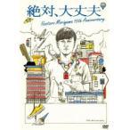 森山直太朗/『絶対、大丈夫 〜15thアニバーサリーツアーとドラマ〜』 DVD