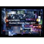 RADWIMPS LIVE DVD「Human Bloom Tour 2017」(完全生産限定盤) DVD