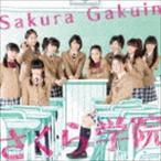 さくら学院 / さくら学院2014年度 〜君に届け〜(通常盤) [CD]