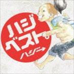 ハジ→/ハジベスト。(通常盤) CD
