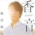 桐谷健太/香音-KANON-(通常盤) CD