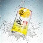 赤い公園/恋と嘘(通常盤) CD