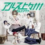 アルスマグナ/アルス上々↑↑↑(初回限定盤B/CD+DVD) CD