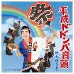 徳永ゆうき/平成ドドンパ音頭 CD