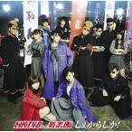 HKT48 feat.氣志團 / しぇからしか!(TYPE-C/CD+DVD) [CD]