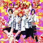 アルスマグナ/ミロク乃ハナ(初回限定盤A/CD+DVD) CD
