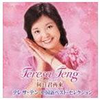 テレサ・テン[〓麗君]/何日君再來 テレサ・テン中国語ベスト・セレクション CD