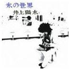 井上陽水/氷の世界 CD