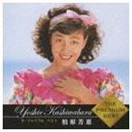 柏原芳恵/ザ・プレミアム・ベスト 柏原芳恵(SHM-CD) CD