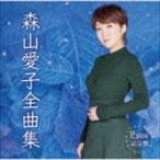 森山愛子 / 森山愛子全曲集 [CD]