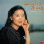 テレサ・テン[〓麗君] / 心にのこる夜の唄(限定盤) [CD]