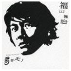 福山雅治 / 5年モノ(通常盤) [CD]